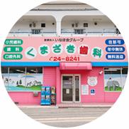 滝谷不動診療所