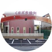 東大阪診療所