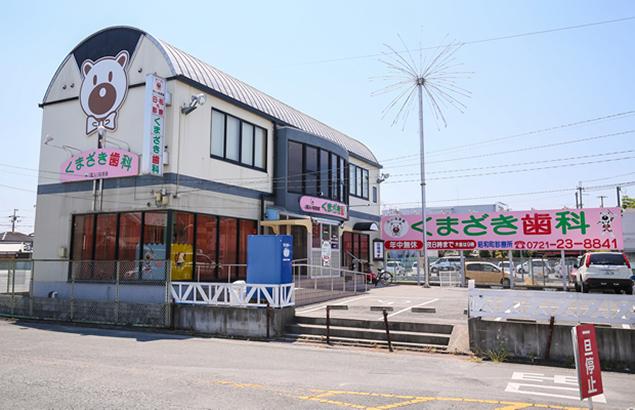 昭和町診療所